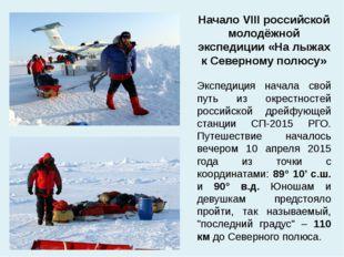 Экспедиция начала свой путь из окрестностей российской дрейфующей станции СП-