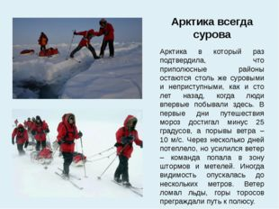 Арктика в который раз подтвердила, что приполюсные районы остаются столь же с