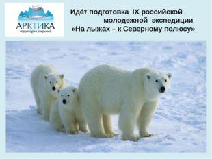 Идёт подготовка IX российской молодежной экспедиции «На лыжах – к Северному п
