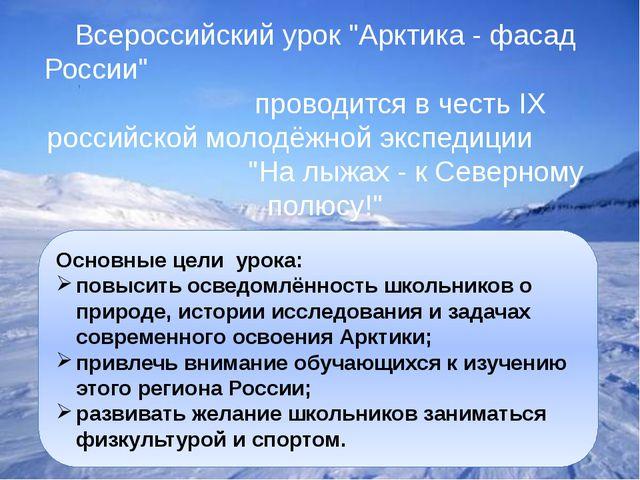 """Всероссийский урок """"Арктика - фасад России"""" проводится в честь IX российской..."""