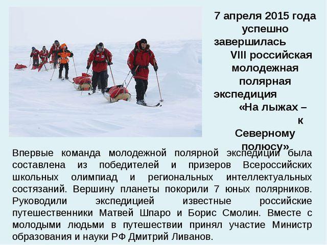 Впервые команда молодежной полярной экспедиции была составлена из победителей...