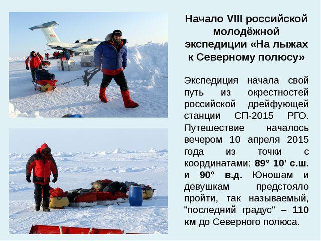 Экспедиция начала свой путь из окрестностей российской дрейфующей станции СП-...