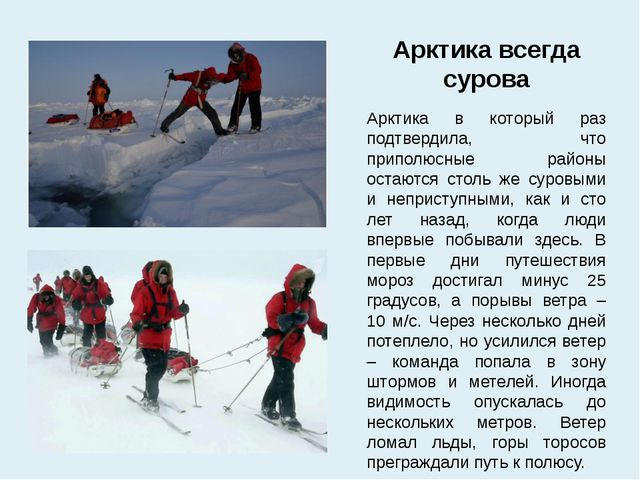 Арктика в который раз подтвердила, что приполюсные районы остаются столь же с...