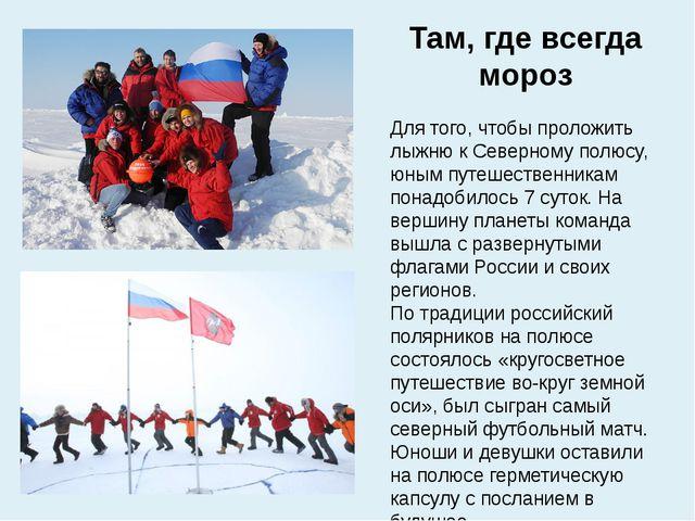 Для того, чтобы проложить лыжню к Северному полюсу, юным путешественникам пон...
