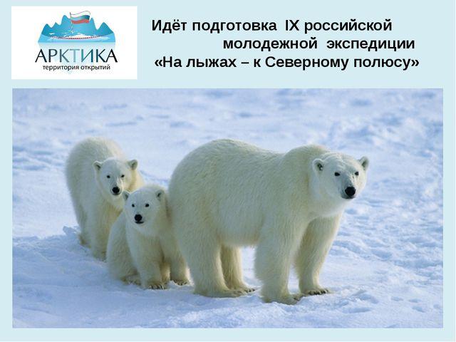 Идёт подготовка IX российской молодежной экспедиции «На лыжах – к Северному п...