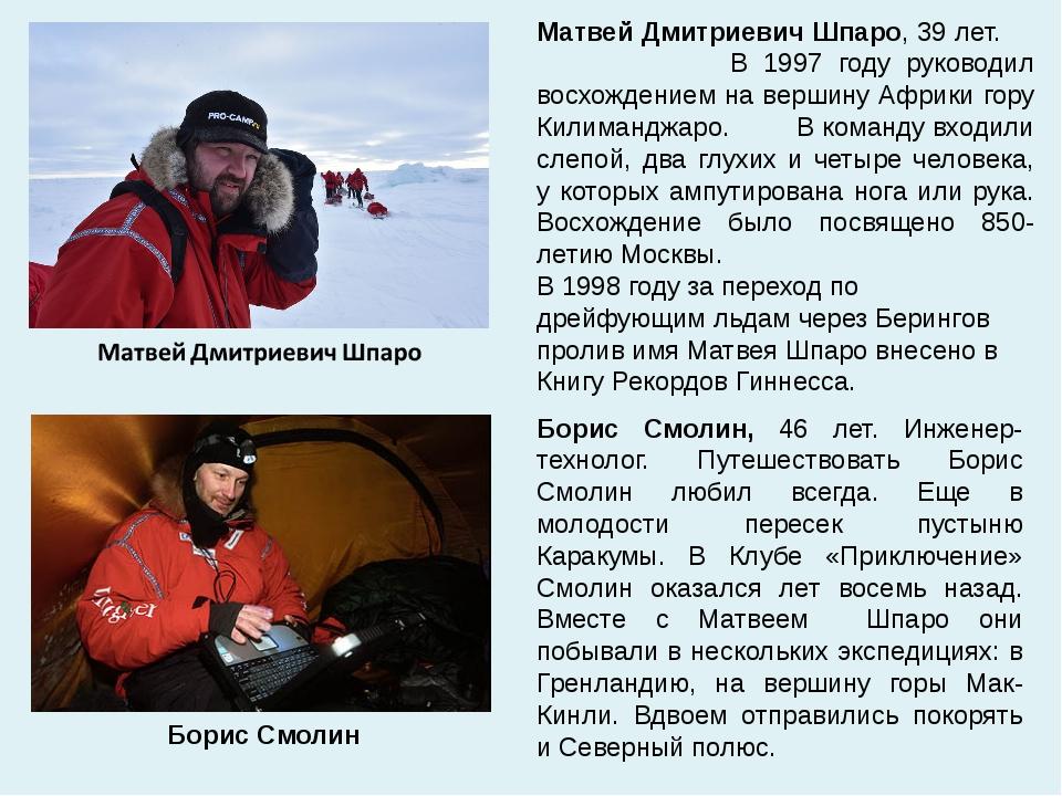 Матвей Дмитриевич Шпаро, 39 лет. В 1997 году руководил восхождением на вершин...