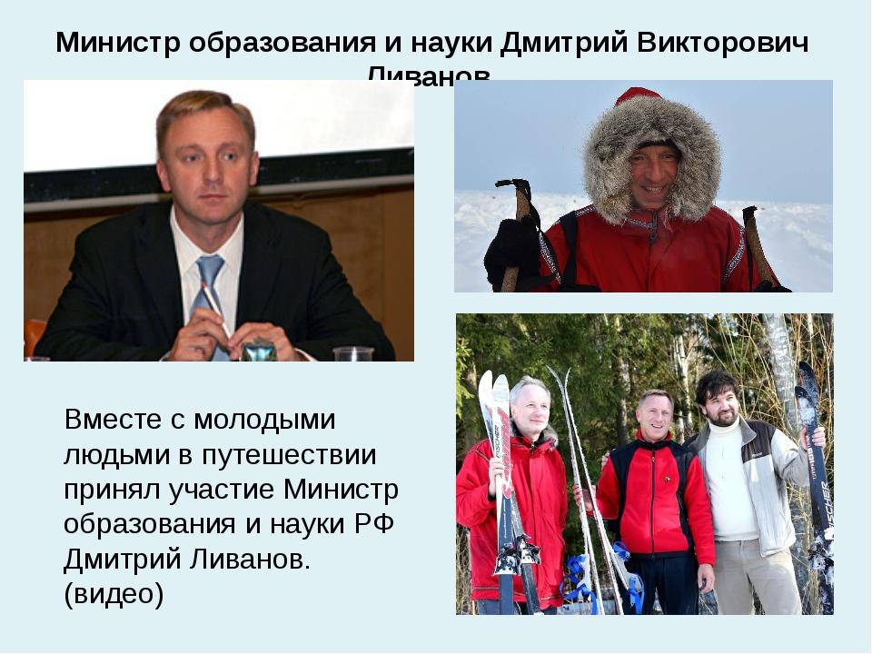 Вместе с молодыми людьми в путешествии принял участие Министр образования и н...
