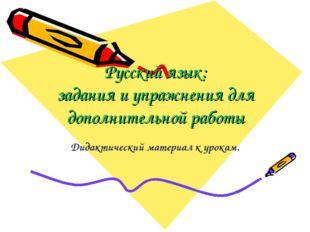 Русский язык: задания и упражнения для дополнительной работы Дидактический ма