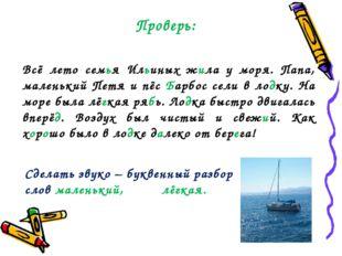 Проверь: Всё лето семья Ильиных жила у моря. Папа, маленький Петя и пёс Барбо
