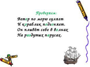 Ветер по морю гуляет И кораблик подгоняет. Он плывёт себе в волнах На раздуты