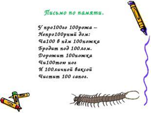 Письмо по памяти. У про100го 100рожа – Непро100рный дом: Ча100 в нём 100ножка