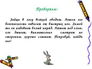 Проверяем: Зайца в лесу всякий обидит. Летом его безопасность зависит от быст