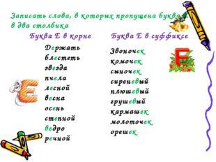 Записать слова, в которых пропущена буква Е в два столбика Буква Е в корне Бу