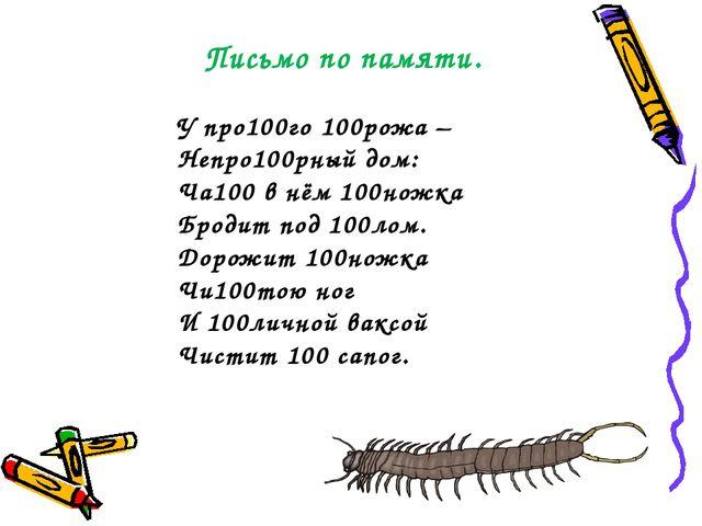 Письмо по памяти. У про100го 100рожа – Непро100рный дом: Ча100 в нём 100ножка...