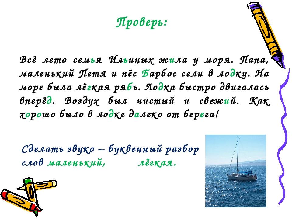 Проверь: Всё лето семья Ильиных жила у моря. Папа, маленький Петя и пёс Барбо...