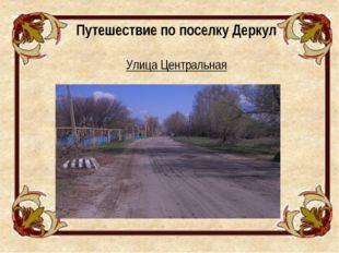 Путешествие по поселку Деркул Улица Центральная