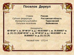 Поселок Деркул Страна Россия Субъект федерации Ростовская область Муниципа