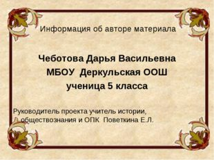 Информация об авторе материала Чеботова Дарья Васильевна МБОУ Деркульская ООШ