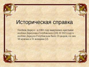 Историческая справка Посёлок Деркул – в 1861 году выкупались крестьяне посёлк