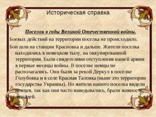 Поселок в годы Великой Отечественной войны. Боевых действий на территории по