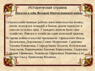 Поселок в годы Великой Отечественной войны. Сельскохозяйственные работы жите