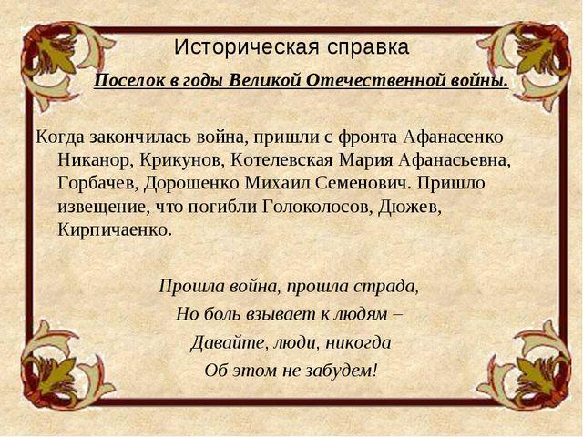Поселок в годы Великой Отечественной войны. Когда закончилась война, пришли...
