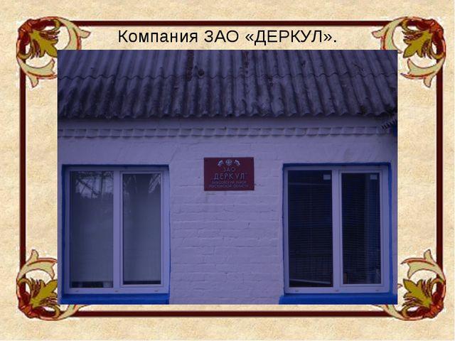 Компания ЗАО «ДЕРКУЛ».