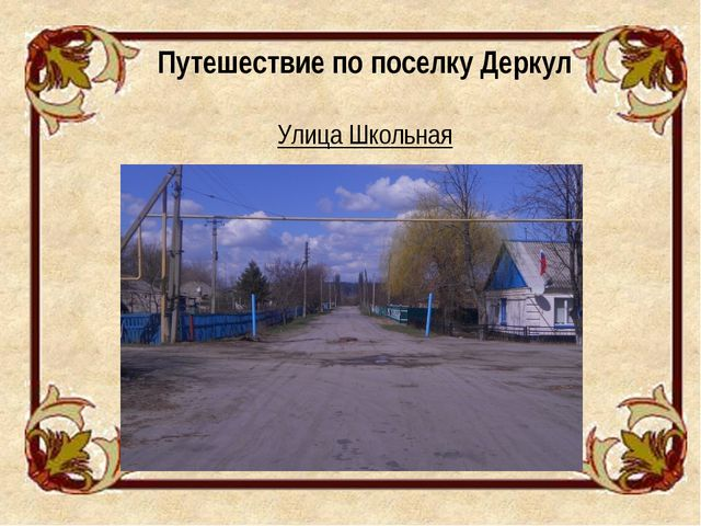 Путешествие по поселку Деркул Улица Школьная
