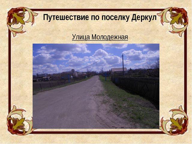 Путешествие по поселку Деркул Улица Молодежная