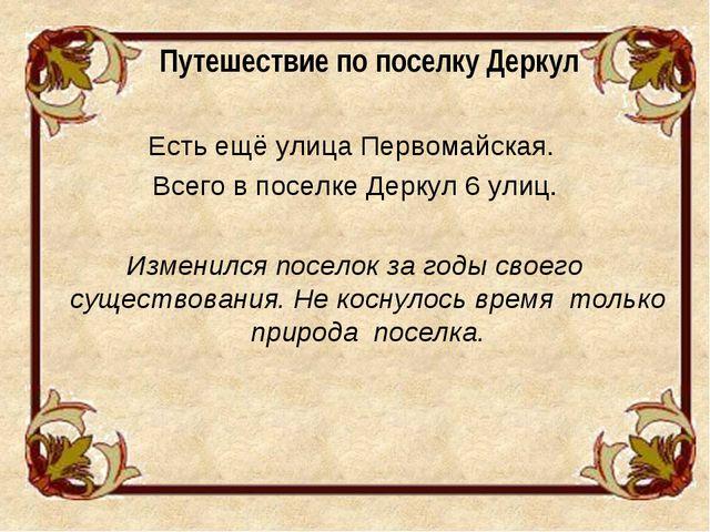 Путешествие по поселку Деркул Есть ещё улица Первомайская. Всего в поселке Д...
