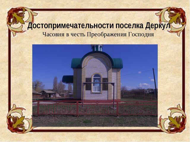 Достопримечательности поселка Деркул Часовня в честь Преображения Господня