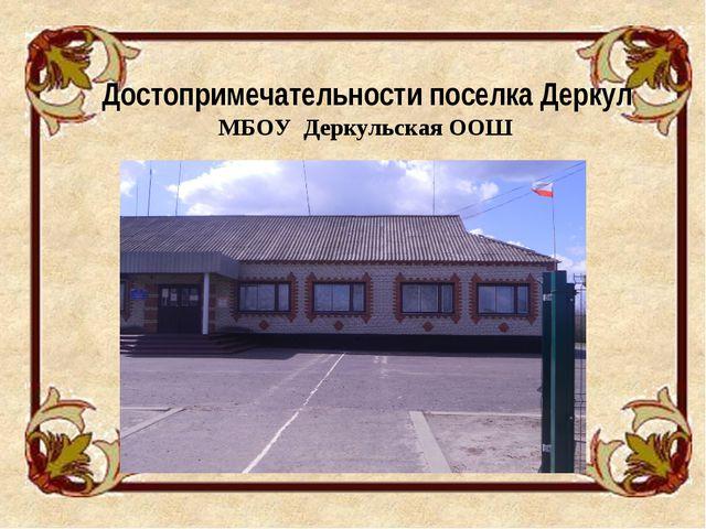 Достопримечательности поселка Деркул МБОУ Деркульская ООШ