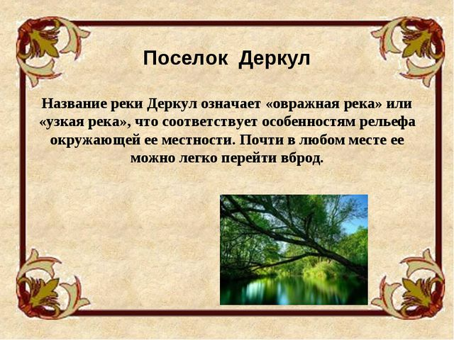 Поселок Деркул Название реки Деркул означает «овражная река» или «узкая река...