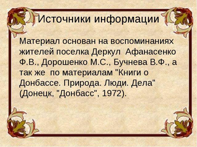 Источники информации Материал основан на воспоминаниях жителей поселка Деркул...