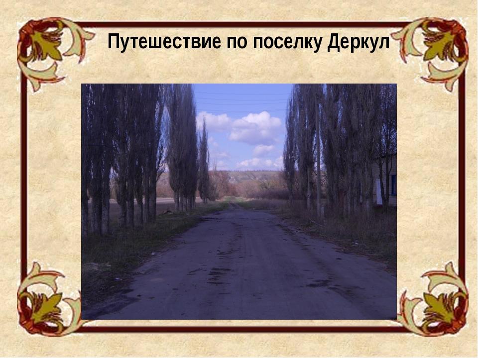 Путешествие по поселку Деркул