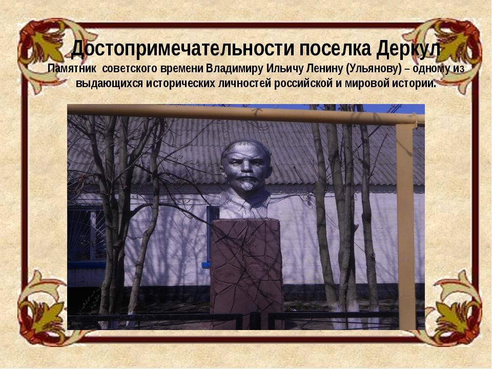 Достопримечательности поселка Деркул Памятник советского времени Владимиру И...