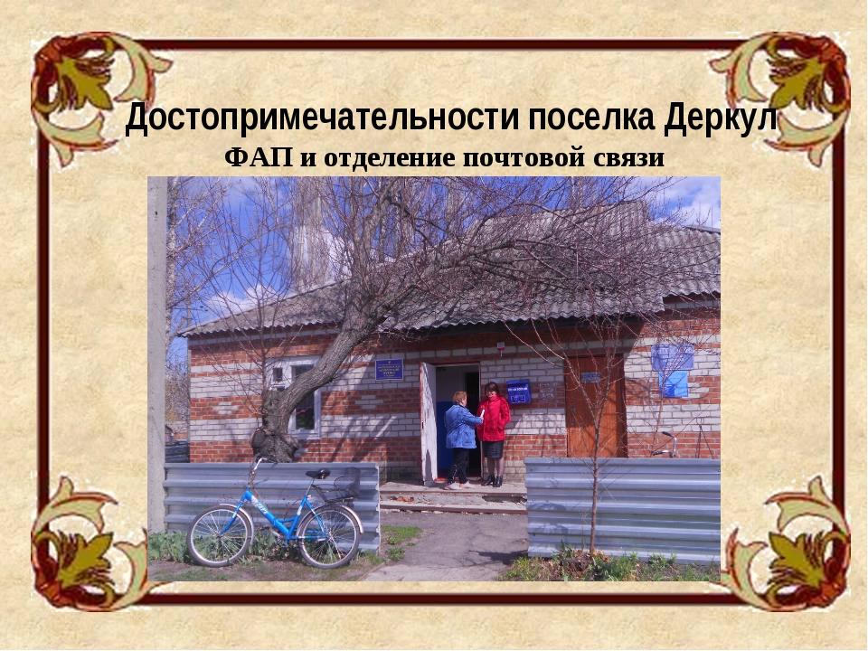 Достопримечательности поселка Деркул ФАП и отделение почтовой связи