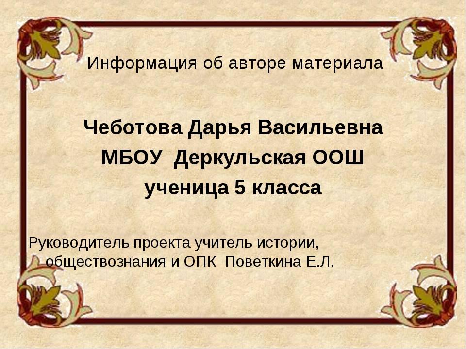 Информация об авторе материала Чеботова Дарья Васильевна МБОУ Деркульская ООШ...