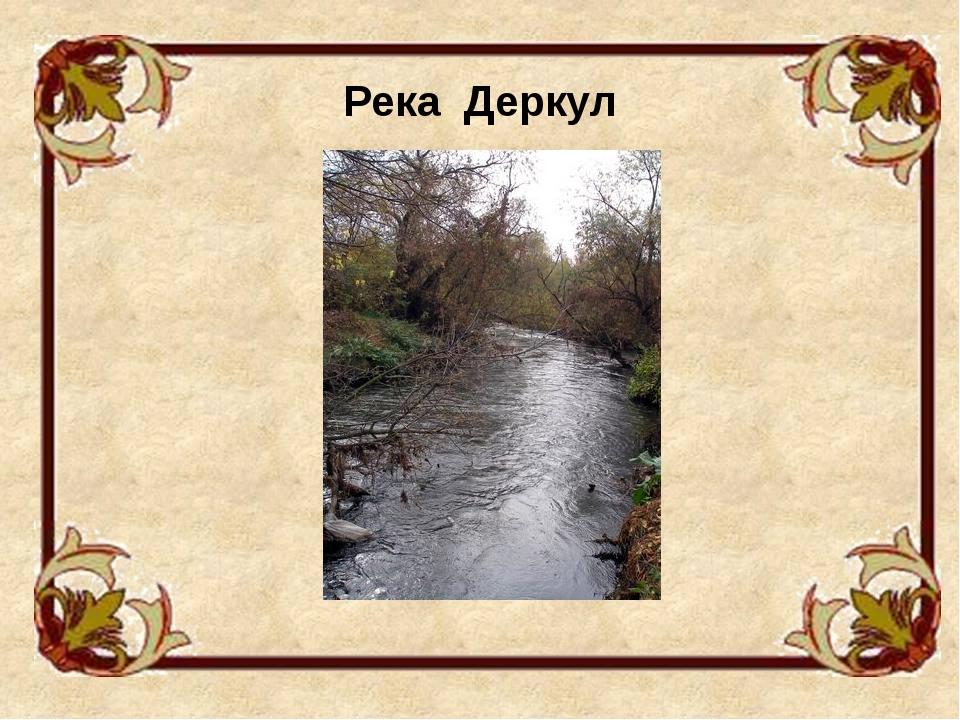 Река Деркул