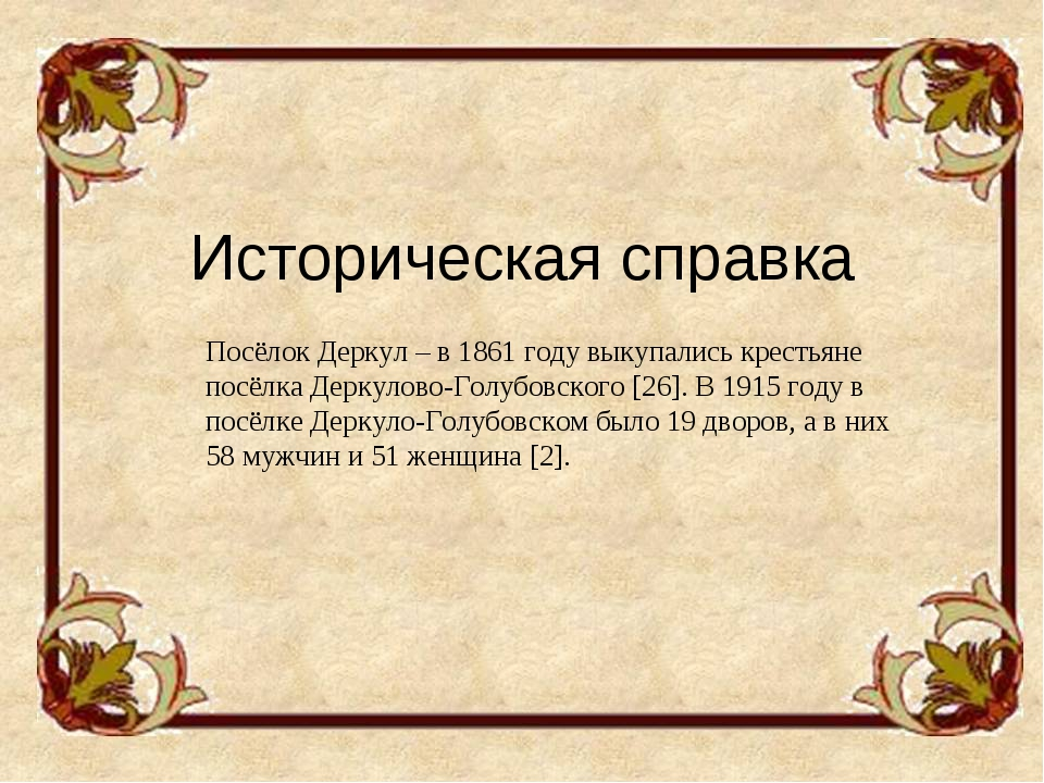 Историческая справка Посёлок Деркул – в 1861 году выкупались крестьяне посёлк...