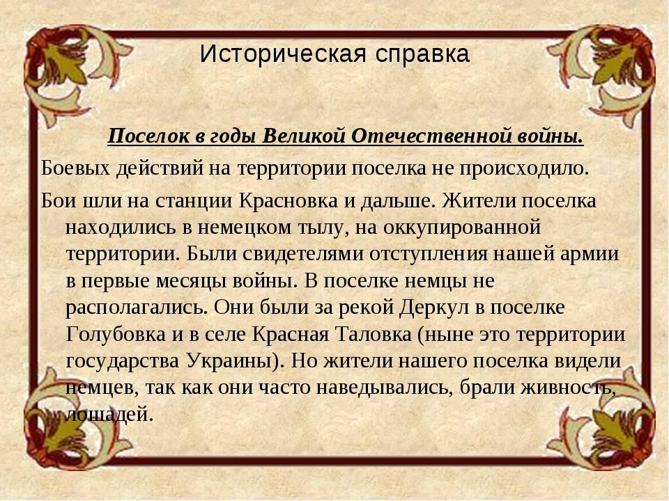 Поселок в годы Великой Отечественной войны. Боевых действий на территории по...