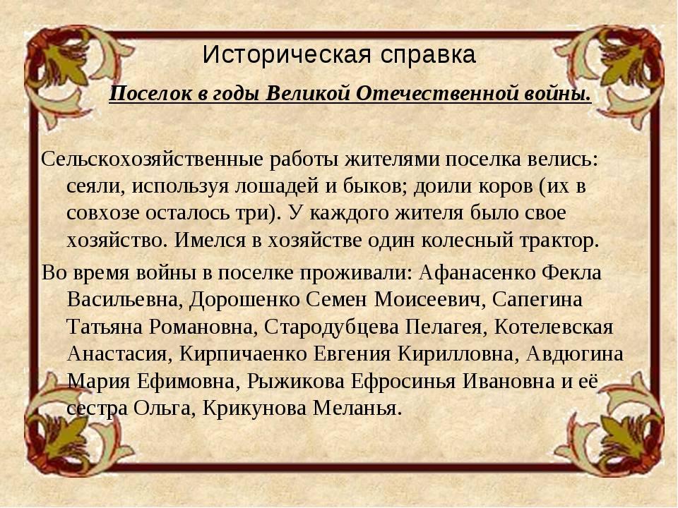 Поселок в годы Великой Отечественной войны. Сельскохозяйственные работы жите...