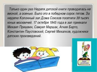Только один раз Неделя детской книги проводилась не весной, а осенью. Было э