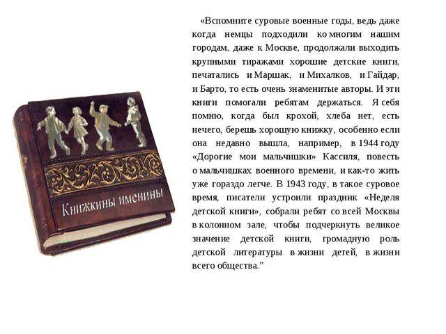 Лев Кассиль (1905-1970) Впервые праздник детой книги «Книжкины именины» был...