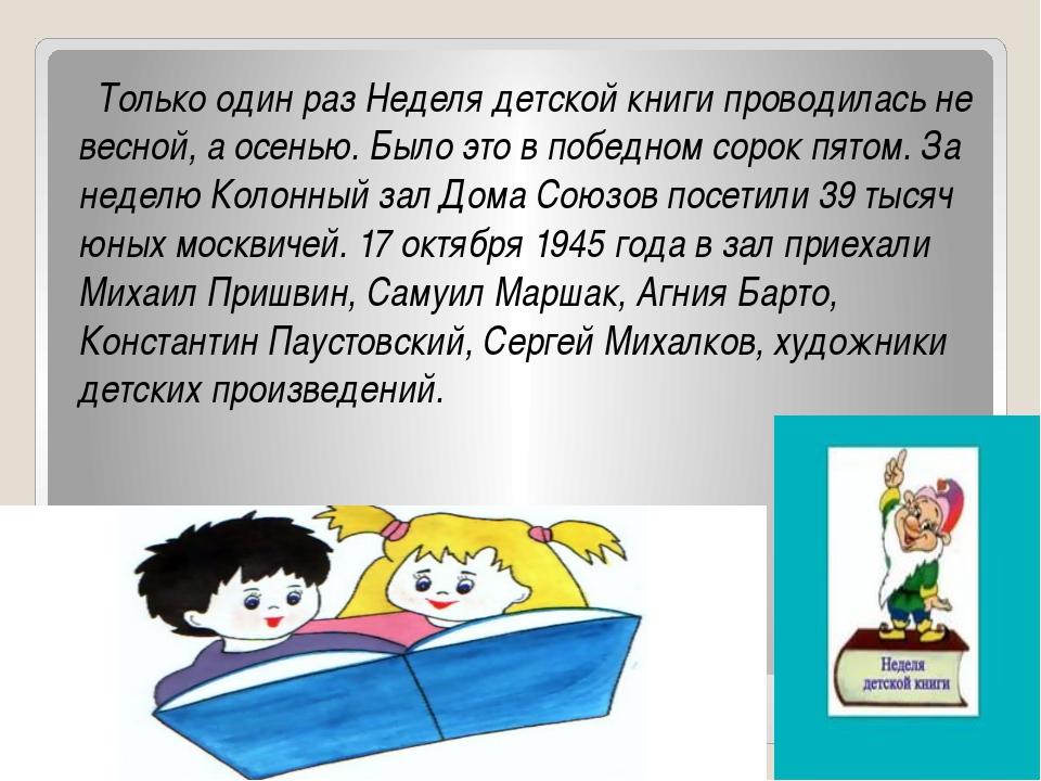 Только один раз Неделя детской книги проводилась не весной, а осенью. Было э...