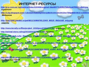 http://p-p.com.ua/-/uploads/articles/020/406/original-0da48977c90f657b8e9ce87