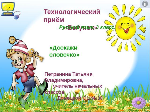 Технологический приём «Бегунок» Русский язык, 3 класс. «Доскажи словечко» Пет...