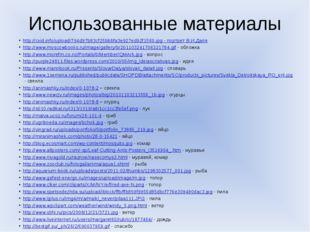 Использованные материалы http://cxid.info/upload/794d97b83cf25bbbfa3e927ed92f
