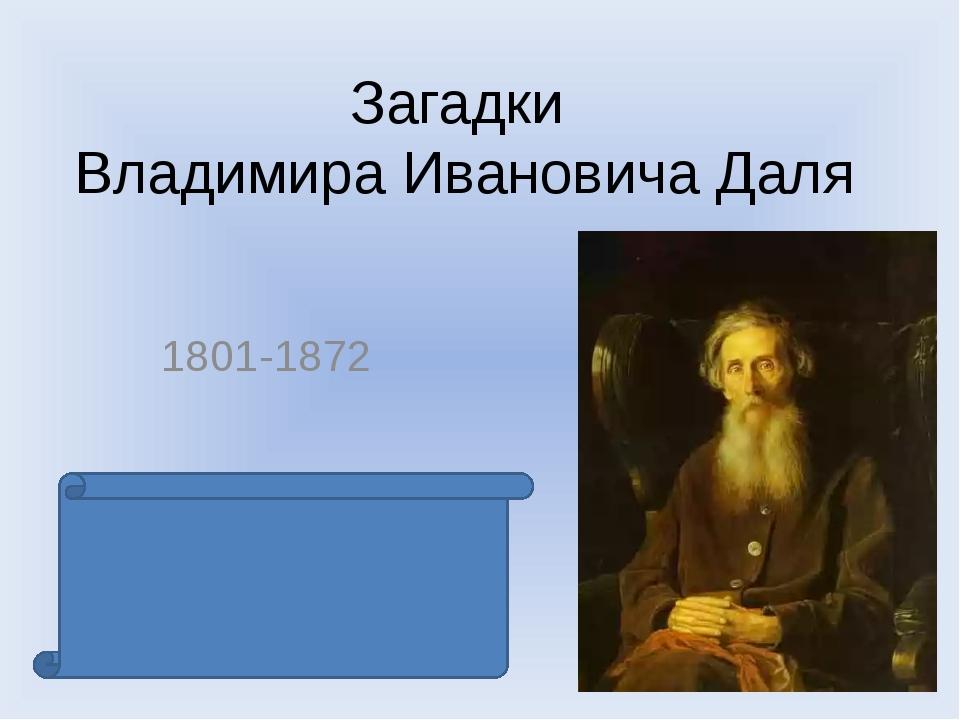 Загадки Владимира Ивановича Даля 1801-1872