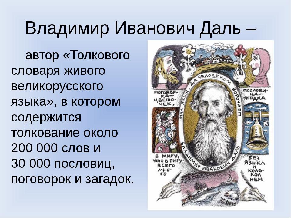 Владимир Иванович Даль – автор «Толкового словаря живого великорусского языка...